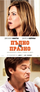 The Switch - Bulgarian Movie Poster (xs thumbnail)