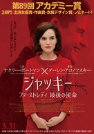 Jackie - Japanese Movie Poster (xs thumbnail)