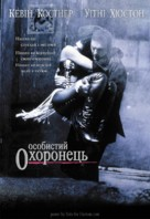 The Bodyguard - Ukrainian Movie Poster (xs thumbnail)