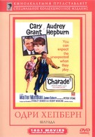 Charade - Russian DVD movie cover (xs thumbnail)