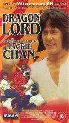 Dragon Lord - British VHS movie cover (xs thumbnail)