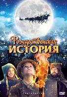 Joulutarina - Russian DVD cover (xs thumbnail)