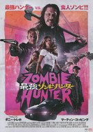 Zombie Hunter - Japanese Movie Poster (xs thumbnail)