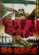 Africa addio - Japanese Movie Poster (xs thumbnail)