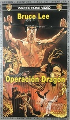Enter The Dragon - Spanish VHS movie cover (xs thumbnail)