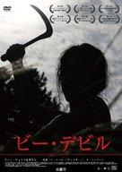 Kim Bok-nam salinsageonui jeonmal - Japanese Movie Cover (xs thumbnail)