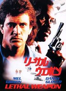 Lethal Weapon - Japanese DVD movie cover (xs thumbnail)
