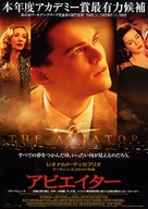 The Aviator - Japanese poster (xs thumbnail)