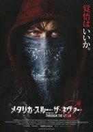 Metallica Through the Never - Japanese Movie Poster (xs thumbnail)