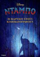 Dumbo - Greek Movie Poster (xs thumbnail)