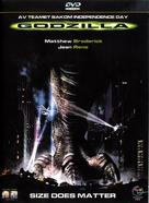 Godzilla - Swedish DVD movie cover (xs thumbnail)