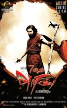 7 Aum Arivu - Indian Movie Poster (xs thumbnail)