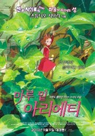 Kari-gurashi no Arietti - South Korean Movie Poster (xs thumbnail)