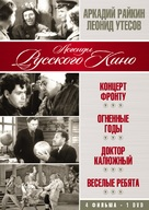 Vesyolyye rebyata - Russian DVD cover (xs thumbnail)