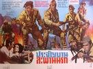 Golpe de mano (Explosión) - Thai Movie Poster (xs thumbnail)