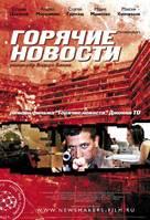 Goryachiye novosti - Russian Movie Poster (xs thumbnail)