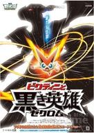 Gekijouban Pokketo monsutâ Besuto wisshu: Pikutini to kuroku eiyuu Zekuromu - Japanese Movie Poster (xs thumbnail)