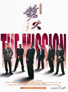 The Mission - Hong Kong Movie Poster (xs thumbnail)
