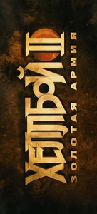 Hellboy II: The Golden Army - Russian Logo (xs thumbnail)