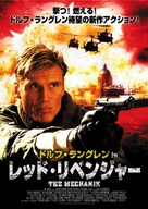 The Mechanik - Japanese Movie Poster (xs thumbnail)