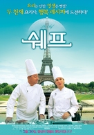 Comme un chef - South Korean Movie Poster (xs thumbnail)