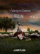 """The Vampire Diaries"" - Chinese Movie Poster (xs thumbnail)"
