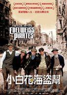Edelweißpiraten - Taiwanese Movie Poster (xs thumbnail)