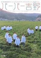 Barber Yoshino - Japanese Movie Cover (xs thumbnail)