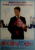 The Secret of My Succe$s - Japanese Movie Poster (xs thumbnail)