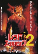 Red Scorpion 2 - Japanese Movie Poster (xs thumbnail)