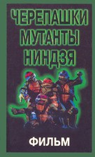 Teenage Mutant Ninja Turtles - Russian Movie Cover (xs thumbnail)