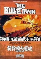 Shinkansen daibakuha - Japanese Movie Cover (xs thumbnail)