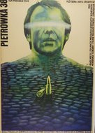 Petrovka, 38 - Polish Movie Poster (xs thumbnail)