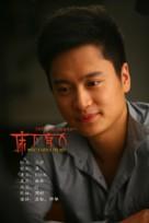 Chuang Xia You Ren - Chinese Movie Poster (xs thumbnail)