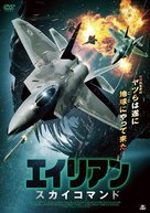 Alien Convergence - Japanese Movie Cover (xs thumbnail)