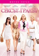 Sex and the City - Bulgarian Movie Cover (xs thumbnail)