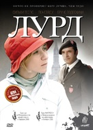 Lourdes - Russian Movie Cover (xs thumbnail)