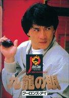 Ging chaat goo si juk jaap - Japanese DVD movie cover (xs thumbnail)
