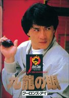 Police Story 2 - Japanese DVD cover (xs thumbnail)
