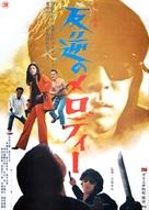 Hangyaku no Melody - Japanese Movie Poster (xs thumbnail)