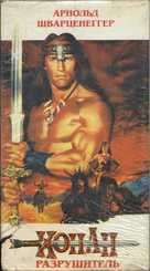 Conan The Destroyer - Russian VHS movie cover (xs thumbnail)