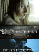 Når dyrene drømmer - Japanese Movie Poster (xs thumbnail)