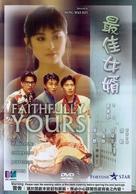 Faithfully Yours - Hong Kong Movie Cover (xs thumbnail)