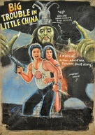 Big Trouble In Little China - Ghanian Movie Poster (xs thumbnail)