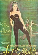 The Tales of Hoffmann - Japanese Movie Poster (xs thumbnail)