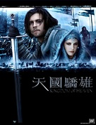 Kingdom of Heaven - Chinese poster (xs thumbnail)