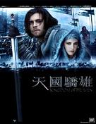 Kingdom of Heaven - Chinese poster (xs thumbnail)