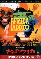 Africa addio - Japanese Movie Cover (xs thumbnail)