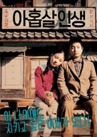 Ahobsal insaeng - South Korean Movie Poster (xs thumbnail)