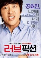 Leo-beu-pik-syeon - South Korean Movie Poster (xs thumbnail)